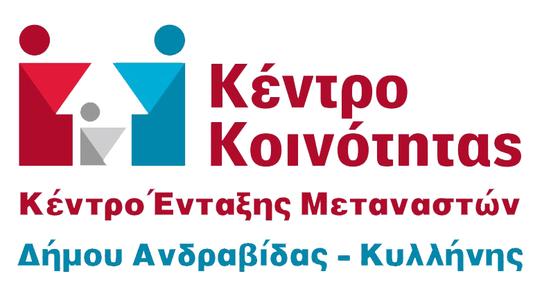 Community Center - Center for the integration of immigrants and refugees of the Municipality of Andravida Kyllini